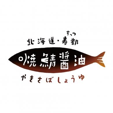 yakisaba-1